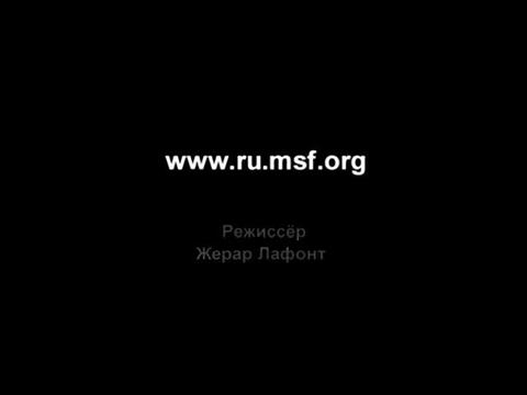 Introducing MSF - short version (Russian)