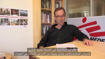 Q & A Session: Arjan Hehenkamp, the General Director of MSF Operational Centre in Amsterdam (Arabic Subtitles)