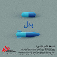 2018 02 Infographics Easter Ghouta ARABIC