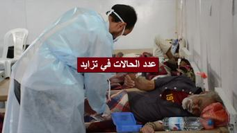 WEBCLIP: Cholera in Yemen. Number of cases soars (ARABIC)