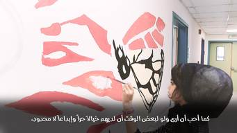 Art Project at the Hospital | Webclip | Arabic