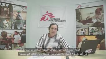 Q & A Session: Catherine Moody, OCP Head of Mission in Pakistan (Arabic Subtitles)