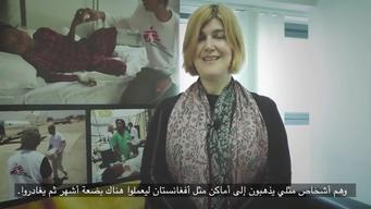 Q & A Sessions: Dr Claire Fotheringham, MSF Medical Advisor (Arabic Subtitles)