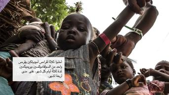 Another weapon against malaria (arabic)