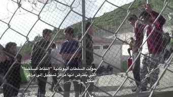 WEBCLIP: Angelique, MSF logistician, horrified by  detention of refugees on Samos, Greece (ARABIC)