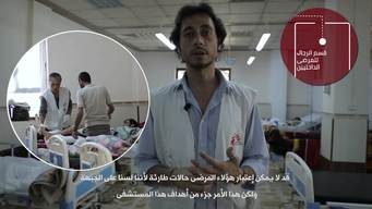 WEBCLIP: Walk & Talk with Francesco Segoni at Al Taheel Hospital, East Mosul (ARABIC)
