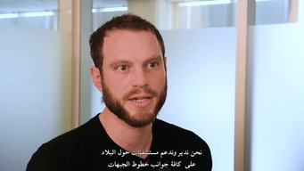 Interview (Arab Sub) Will Turner - MSF Presence in Yemen