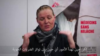 Kylie Gaudin, Logistics manager, talks of population displacement in Yemen (ARABIC)