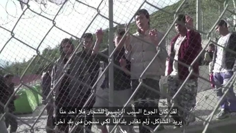 WEBCLIP: Ramin, young Afghan refugee held in detention centre on Samos, Greece (ARABIC)