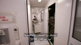 The MUST - Mobile Unit Surgical Trailer | Webclip | Arabic